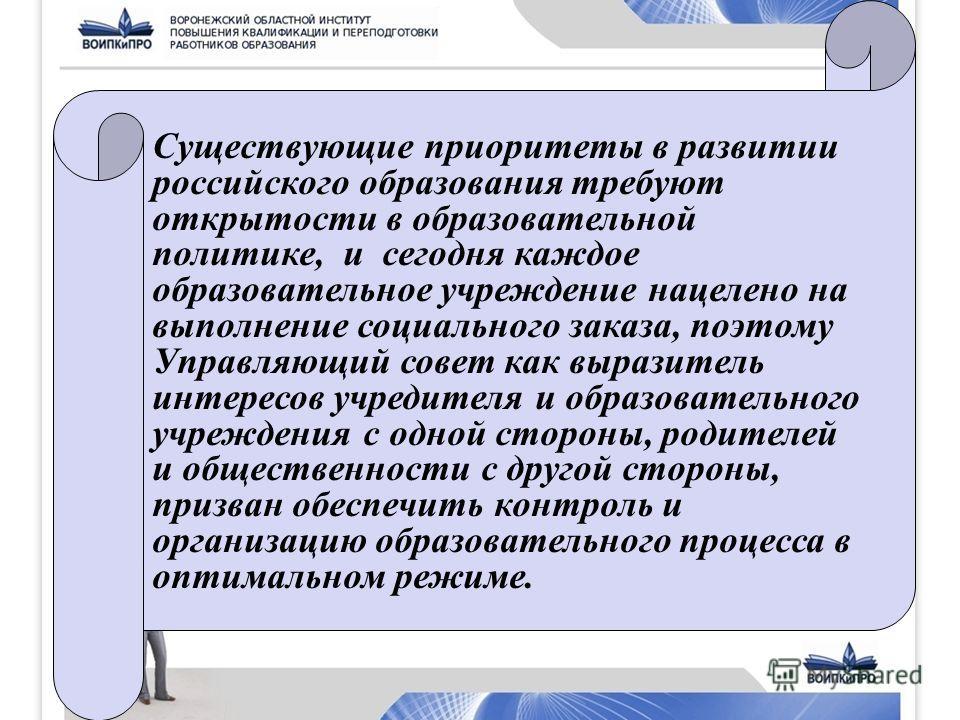 Существующие приоритеты в развитии российского образования требуют открытости в образовательной политике, и сегодня каждое образовательное учреждение нацелено на выполнение социального заказа, поэтому Управляющий совет как выразитель интересов учреди