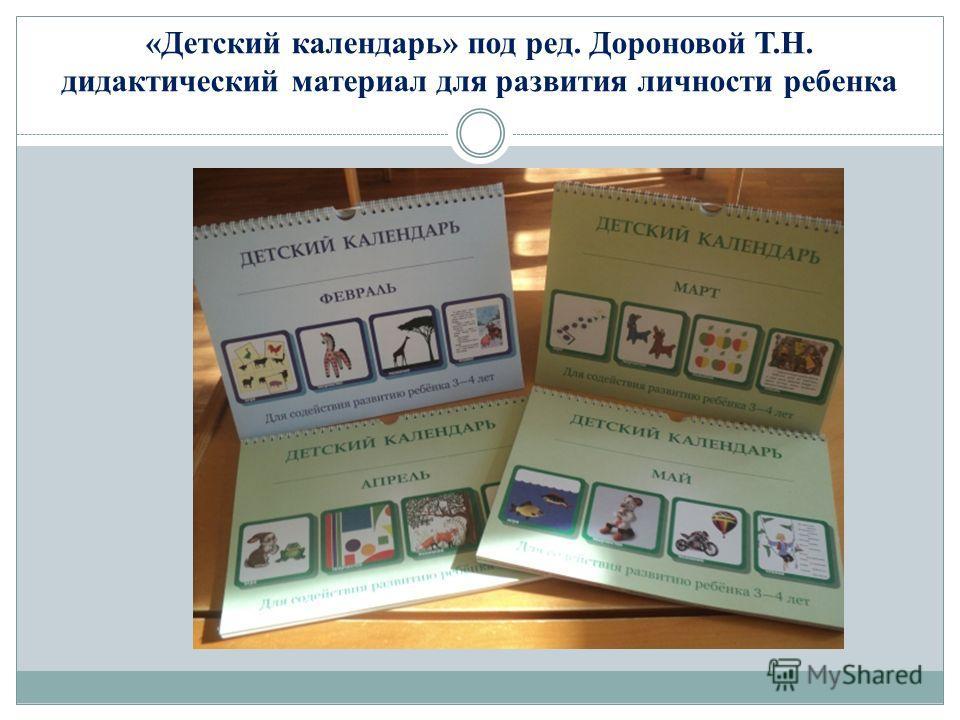 «Детский календарь» под ред. Дороновой Т.Н. дидактический материал для развития личности ребенка