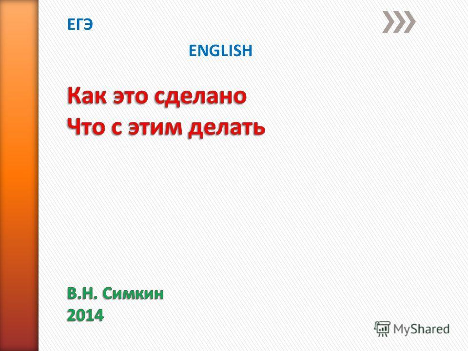 ЕГЭ ENGLISH