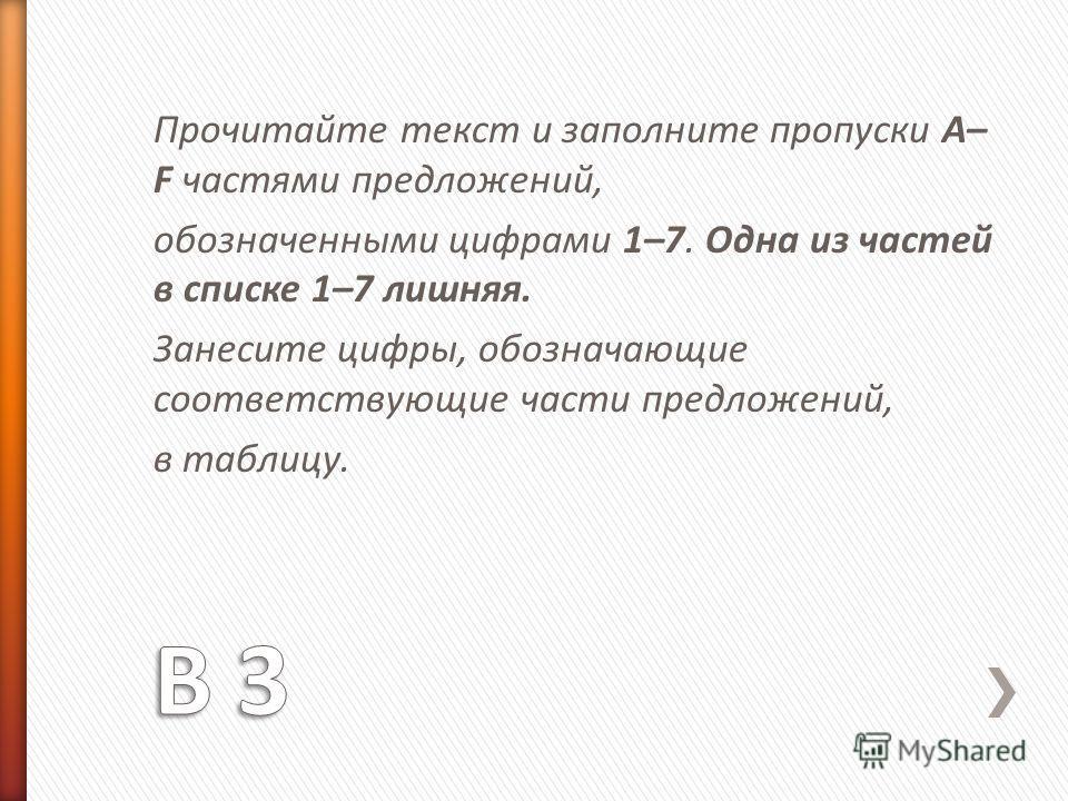 Прочитайте текст и заполните пропуски A– F частями предложений, обозначенными цифрами 1–7. Одна из частей в списке 1–7 лишняя. Занесите цифры, обозначающие соответствующие части предложений, в таблицу.