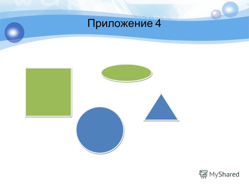 Приложение 4