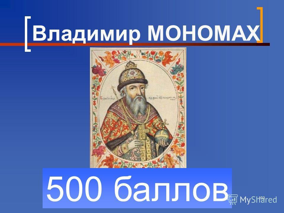103 500 баллов Владимир МОНОМАХ