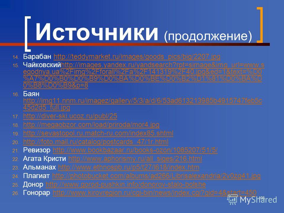 105 Источники (продолжение) 14. Барабан http://teddymarket.ru/images/goods_pics/big/2207.jpghttp://teddymarket.ru/images/goods_pics/big/2207. jpg 15. Чайковскийhttp://images.yandex.ru/yandsearch?rpt=simage&img_url=www.s egodnya.ua%2Fimg%2Fforall%2Fa%