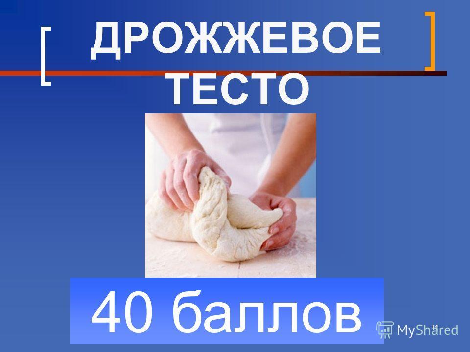 11 40 баллов ДРОЖЖЕВОЕ ТЕСТО