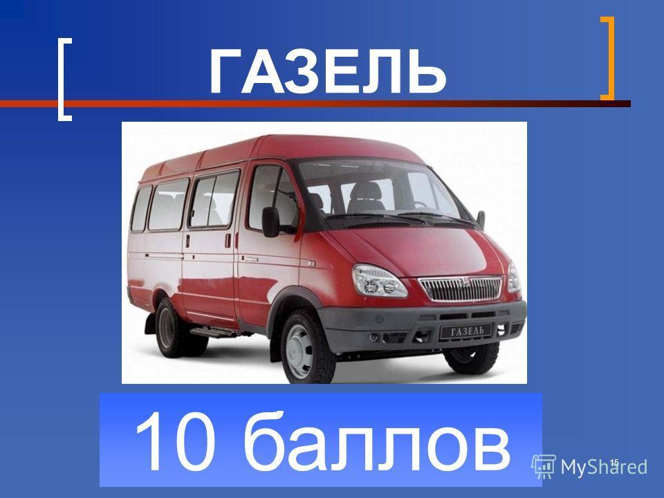 15 10 баллов ГАЗЕЛЬ