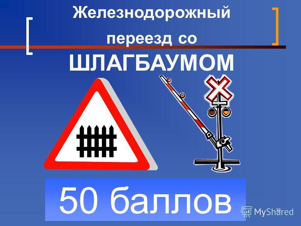 23 50 баллов Железнодорожный переезд со ШЛАГБАУМОМ