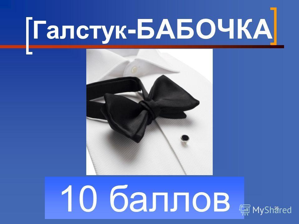 25 10 баллов Галстук -БАБОЧКА