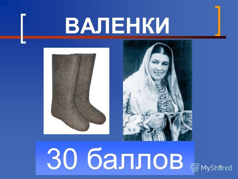29 30 баллов ВАЛЕНКИ