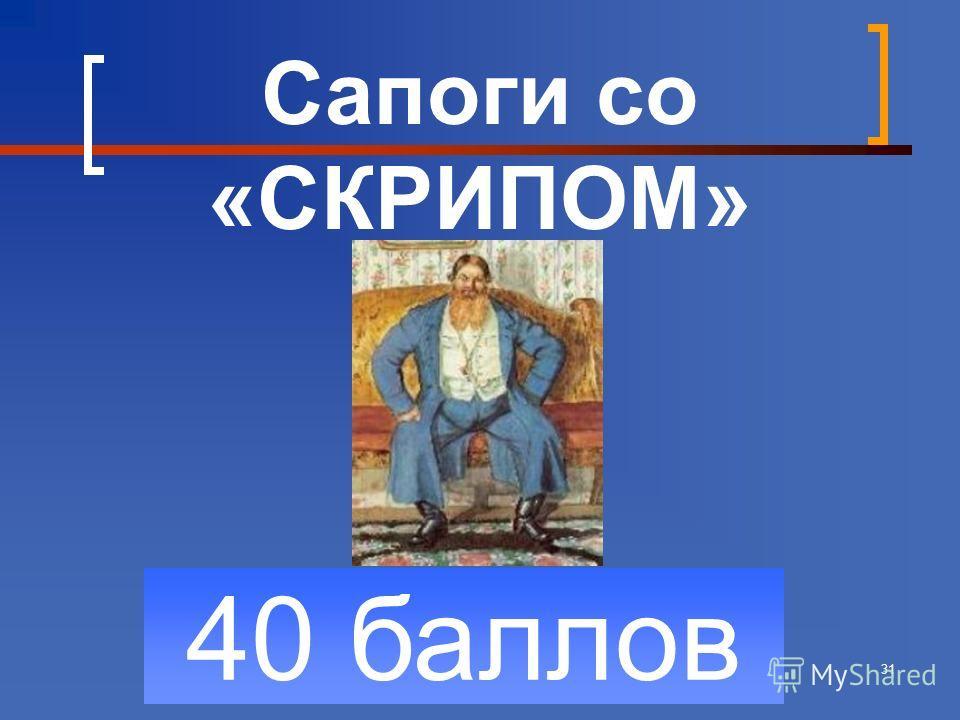 31 40 баллов Сапоги со «СКРИПОМ»