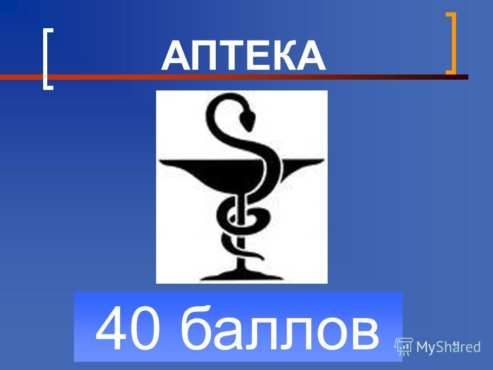 41 40 баллов АПТЕКА