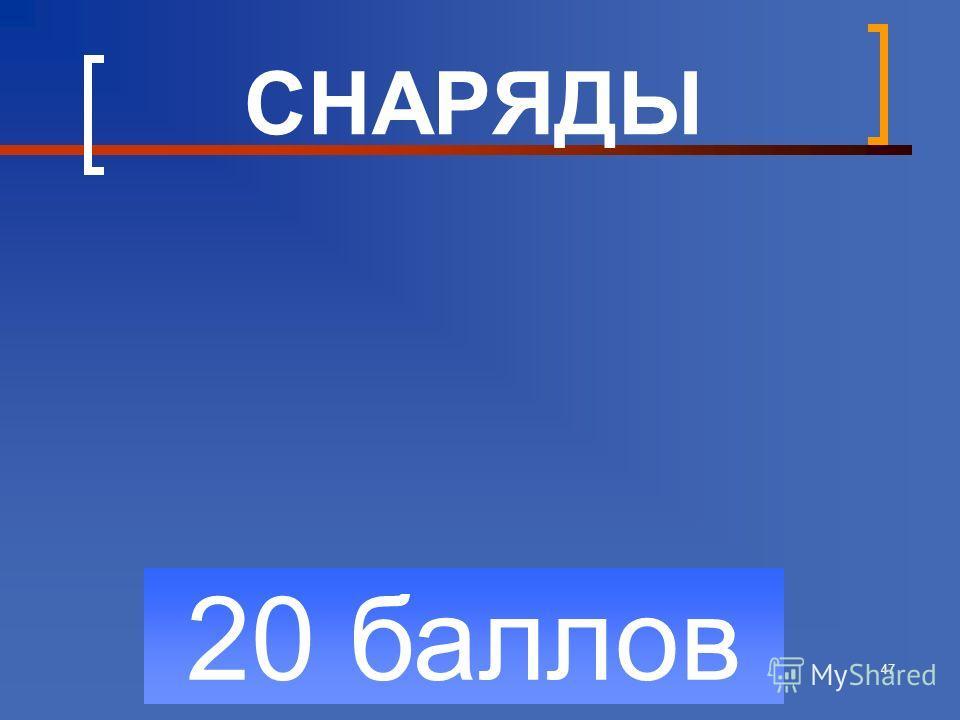 47 20 баллов СНАРЯДЫ