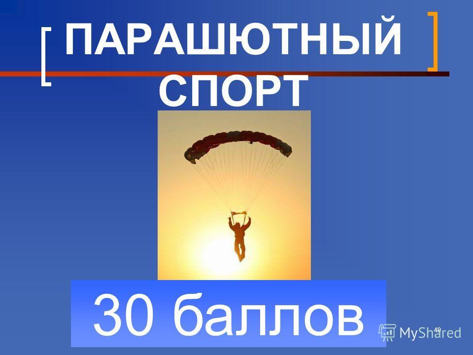 49 30 баллов ПАРАШЮТНЫЙ СПОРТ