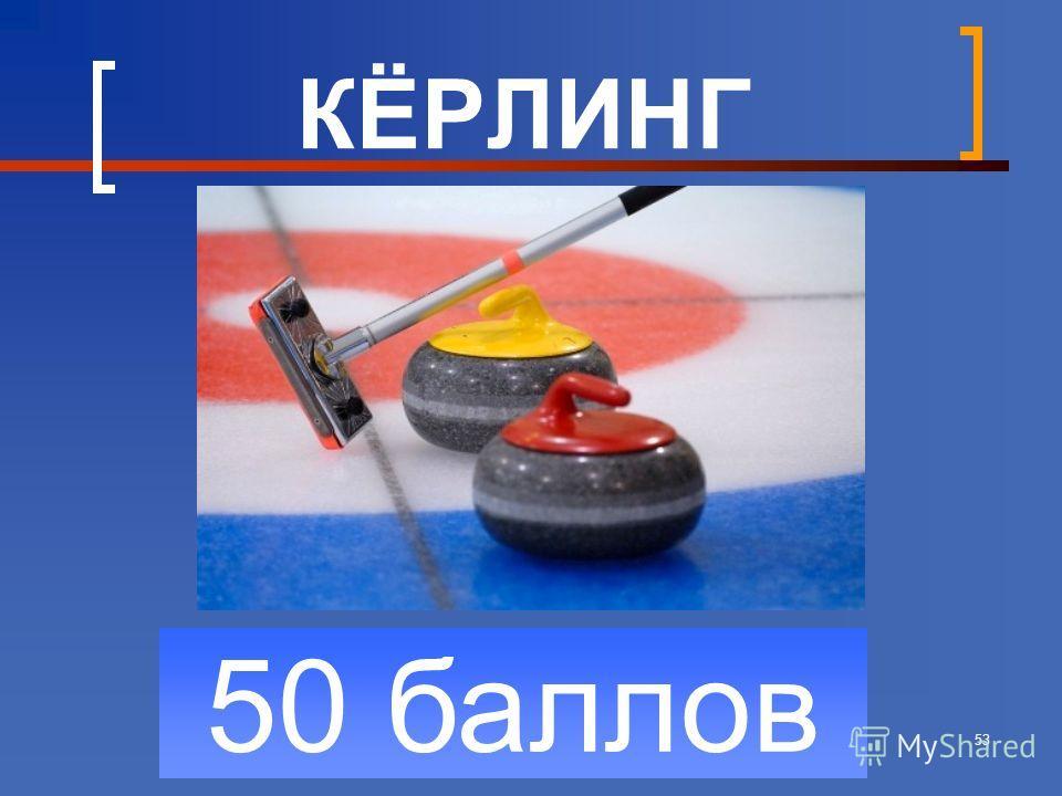 53 50 баллов КЁРЛИНГ