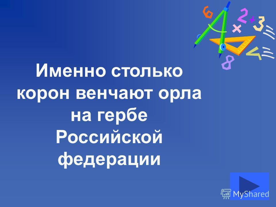 Именно столько корон венчают орла на гербе Российской федерации
