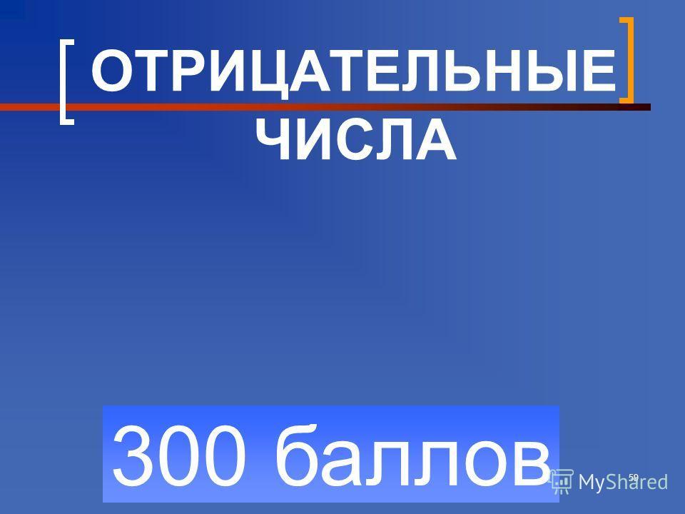 59 300 баллов ОТРИЦАТЕЛЬНЫЕ ЧИСЛА