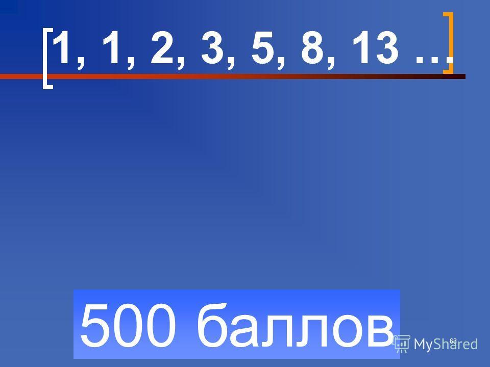 63 500 баллов 1, 1, 2, 3, 5, 8, 13 …
