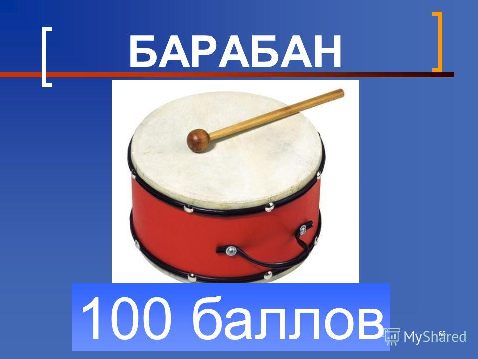 65 100 баллов БАРАБАН