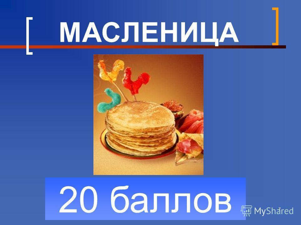 7 20 баллов МАСЛЕНИЦА