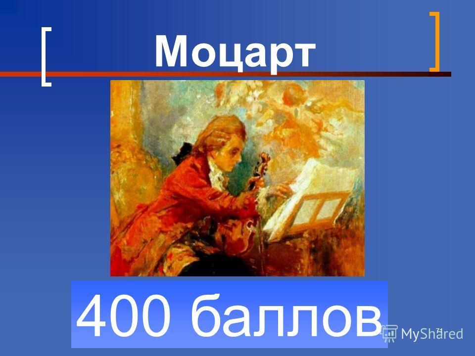 71 400 баллов Моцарт