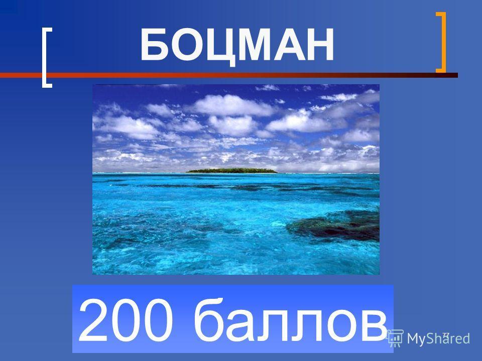 77 200 баллов БОЦМАН