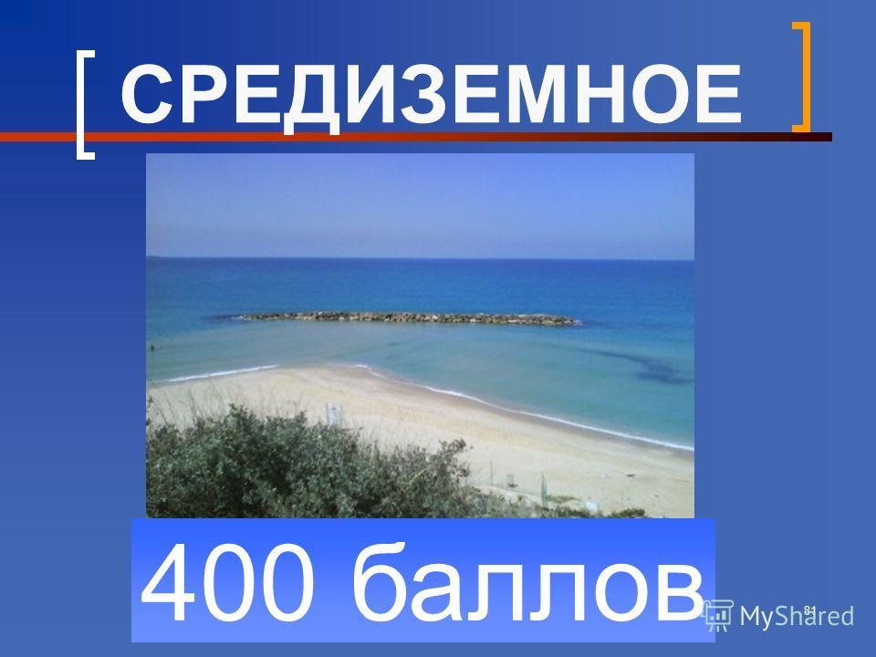 81 400 баллов СРЕДИЗЕМНОЕ