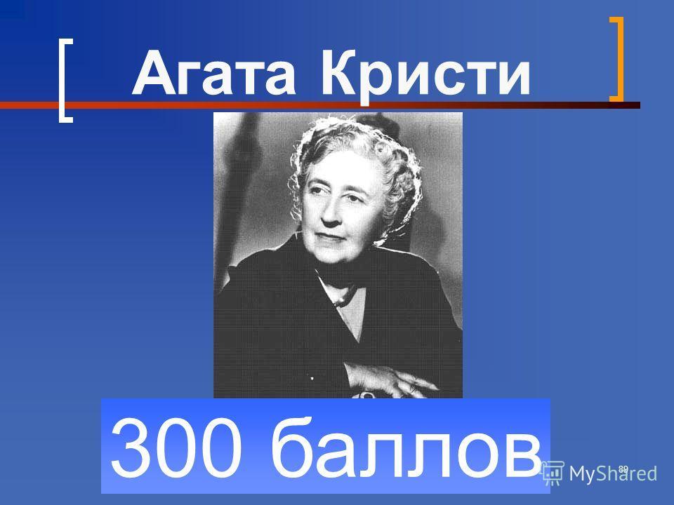 89 300 баллов Агата Кристи