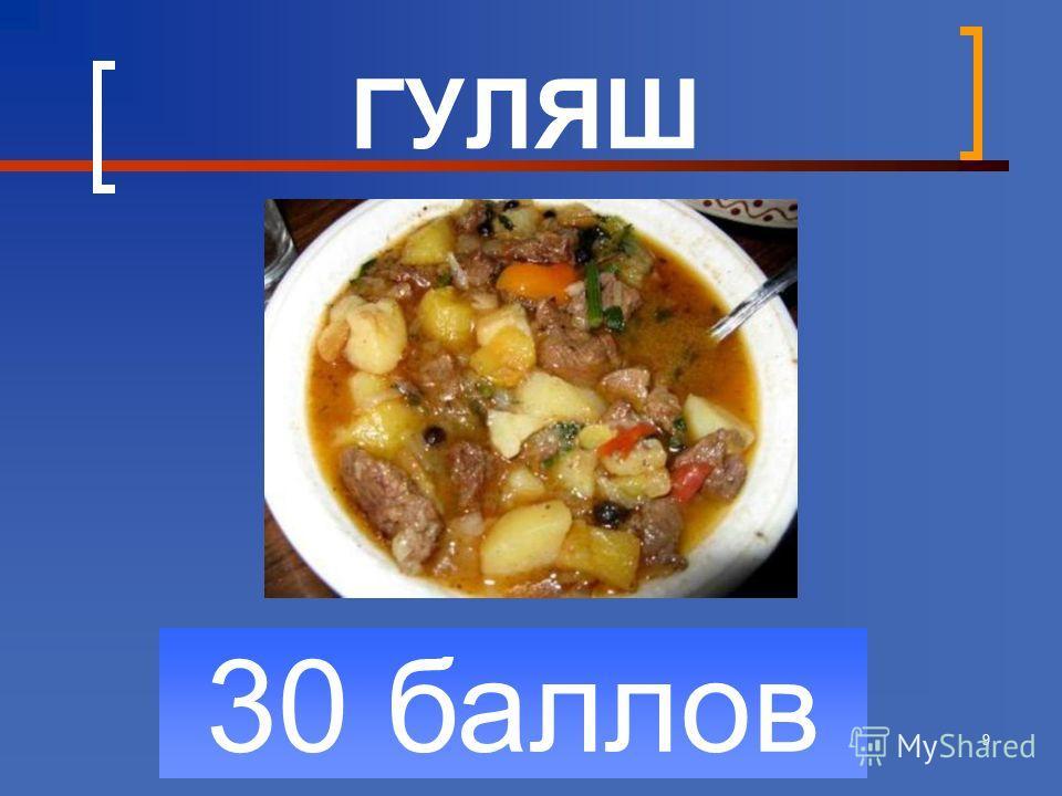 9 30 баллов ГУЛЯШ