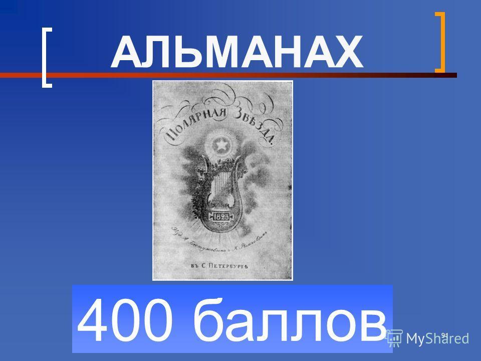 91 400 баллов АЛЬМАНАХ