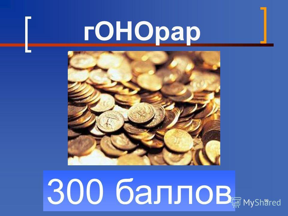 99 300 баллов г ОНОрар
