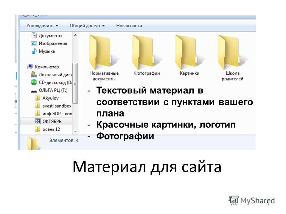 Материал для сайта 8 -Текстовый материал в соответствии с пунктами вашего плана -Красочные картинки, логотип -Фотографии