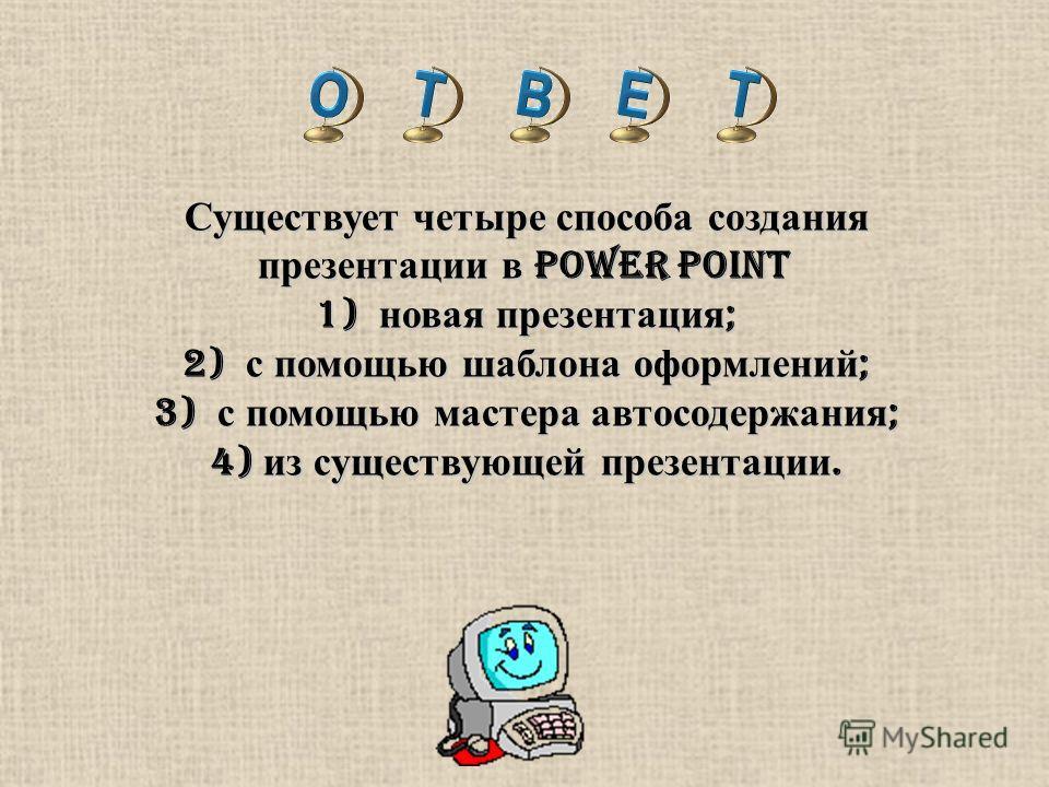 Существует четыре способа создания презентации в Power Point презентации в Power Point 1) новая презентация ; 2) с помощью шаблона оформлений ; 3) с помощью мастера автосодержания ; 4) из существующей презентации.