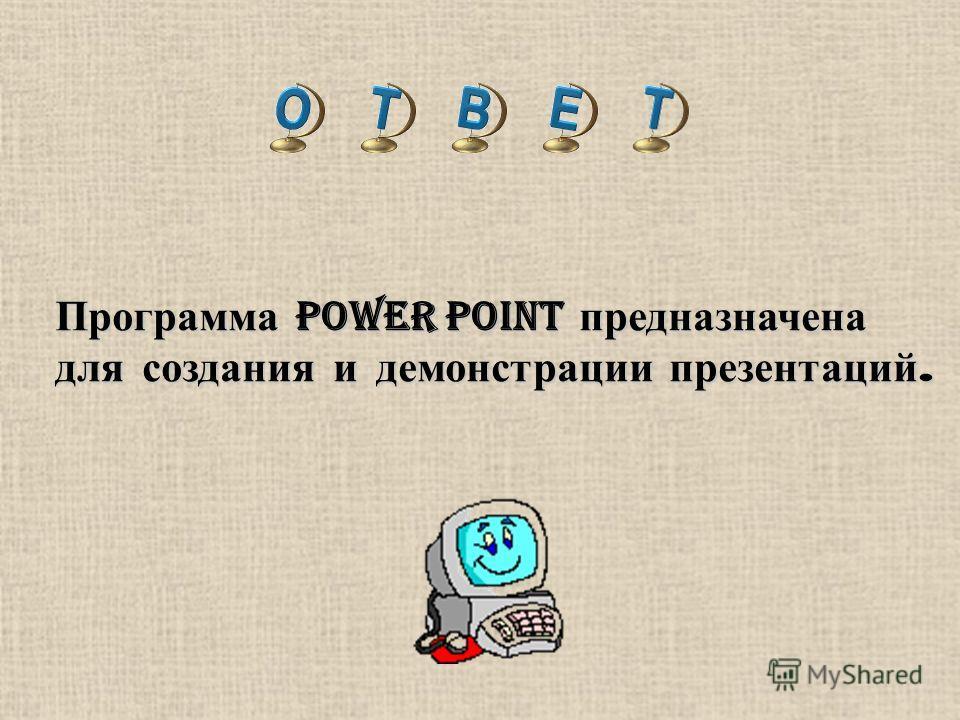 Программа Power Point предназначена для создания и демонстрации презентаций.