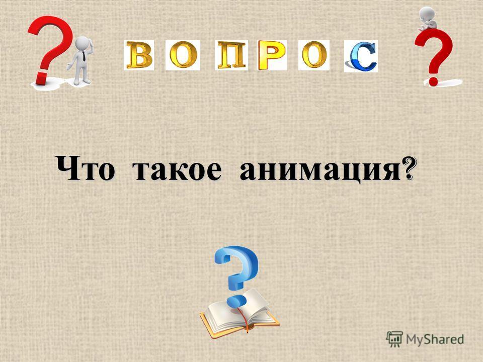 Что такое анимация ?