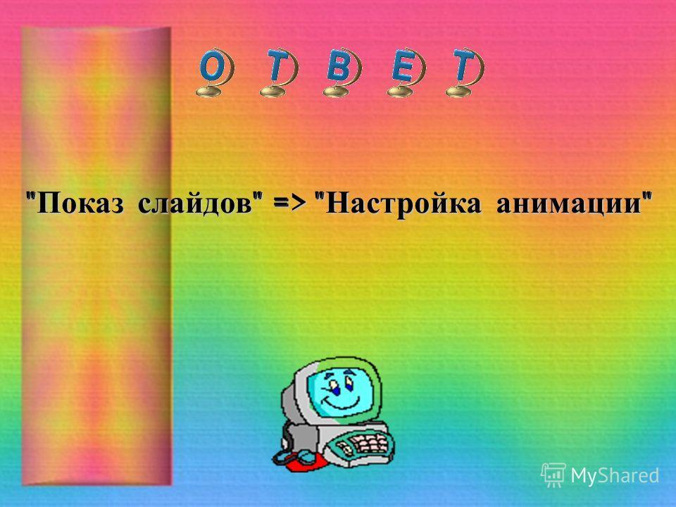 Показ слайдов  =>  Настройка анимации