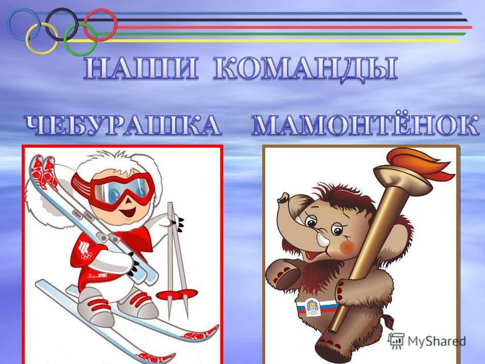 Первые летние Олимпийские Игры прошли в 1896 году в Афинах (Греция). И только в 1924 году важным этапом в новейшей истории Игр стало включение в программу Олимпиады зимних видов спорта. И с тех пор Олимпиады проходят регулярно каждые четыре года. И е
