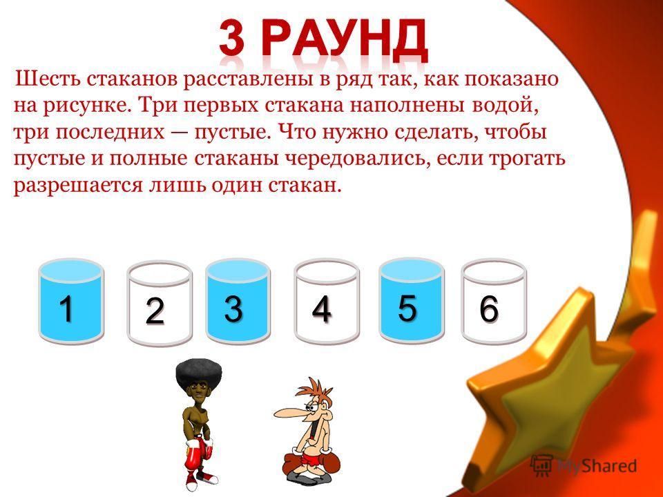 Шесть стаканов расставлены в ряд так, как показано на рисунке. Три первых стакана наполнены водой, три последних пустые. Что нужно сделать, чтобы пустые и полные стаканы чередовались, если трогать разрешается лишь один стакан. 1 11 1 1 11 1 2 22 2 2