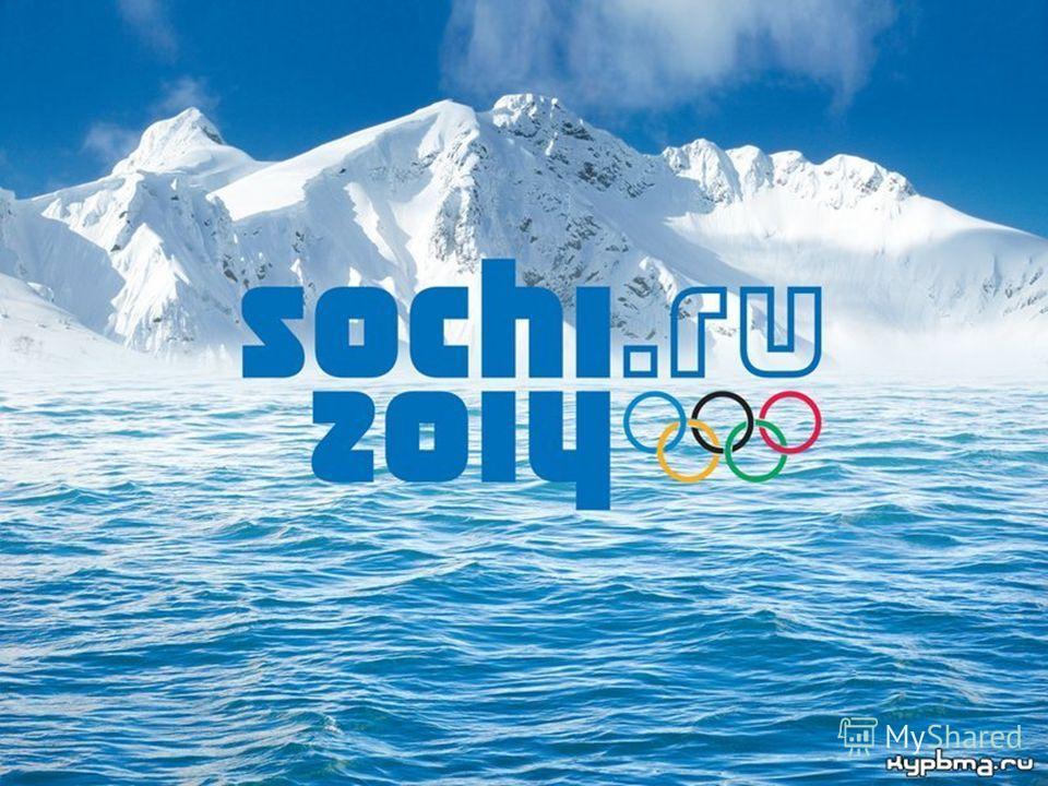 Интересно, что изначально символами Олимпийских игр были только эмблема (пять переплетенных колец) и олимпийский огонь. Понятие «олимпийский талисман» официально было утверждено на сессии Международного олимпийского комитета летом 1972 года, проходив
