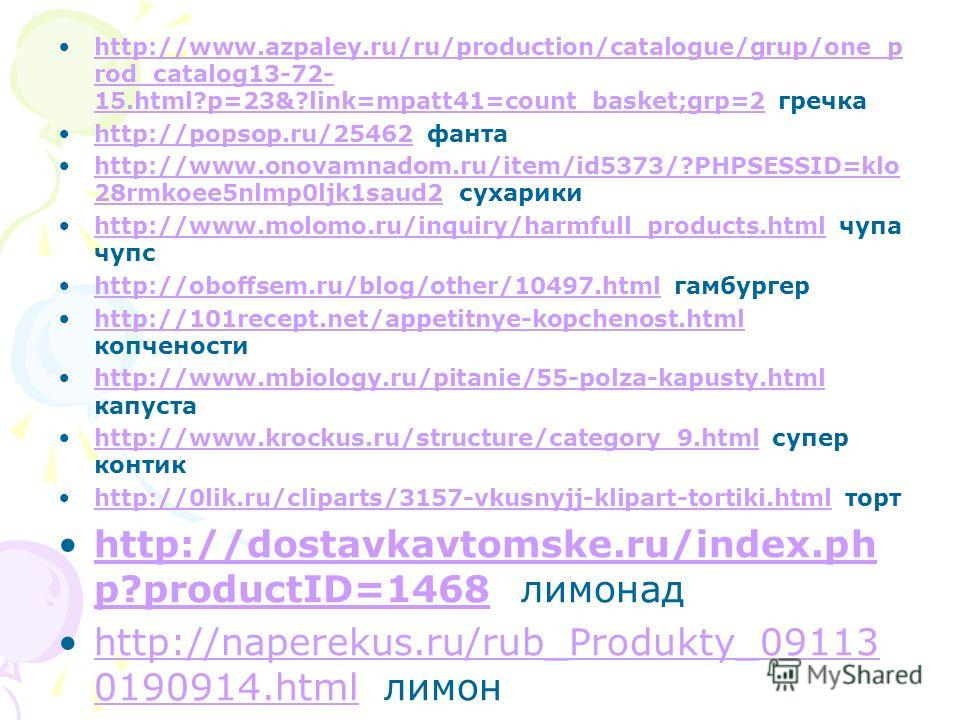 http://www.azpaley.ru/ru/production/catalogue/grup/one_p rod_catalog13-72- 15.html?p=23&?link=mpatt41=count_basket;grp=2 гречкаhttp://www.azpaley.ru/ru/production/catalogue/grup/one_p rod_catalog13-72- 15.html?p=23&?link=mpatt41=count_basket;grp=2 ht
