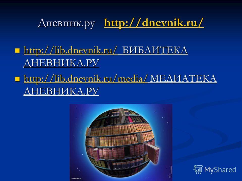 Дневник.ру http://dnevnik.ru/ http://dnevnik.ru/ http://lib.dnevnik.ru/ БИБЛИТЕКА ДНЕВНИКА.РУ http://lib.dnevnik.ru/ БИБЛИТЕКА ДНЕВНИКА.РУ http://lib.dnevnik.ru/ http://lib.dnevnik.ru/media/ МЕДИАТЕКА ДНЕВНИКА.РУ http://lib.dnevnik.ru/media/ МЕДИАТЕК