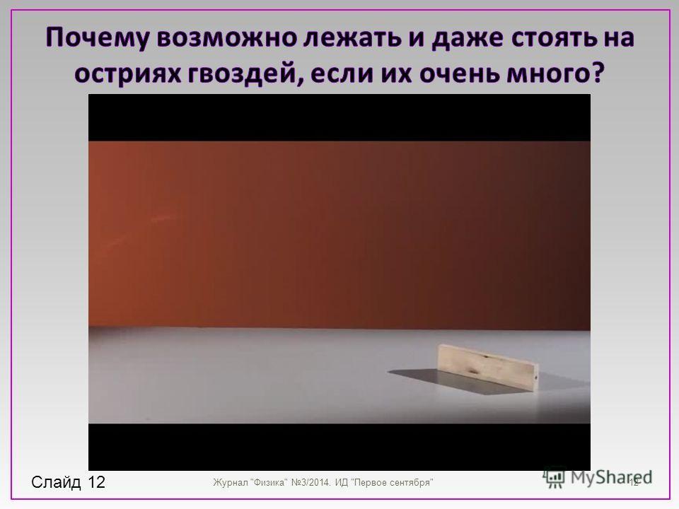 Слайд 12 12Журнал Физика 3/2014. ИД Первое сентября