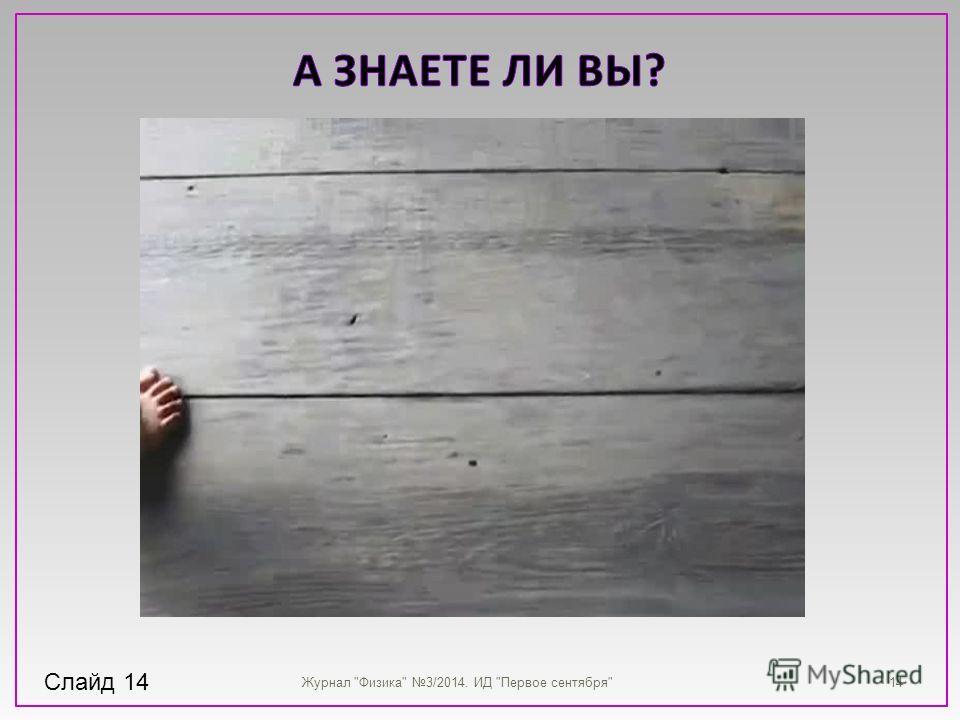 Слайд 14 14Журнал Физика 3/2014. ИД Первое сентября