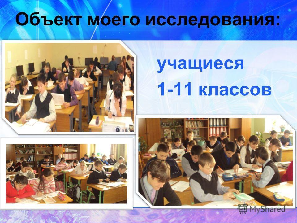 Объект моего исследования: учащиеся 1-11 классов