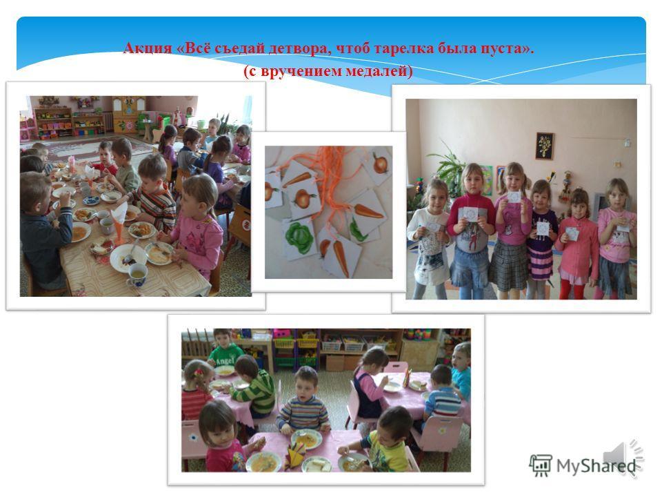 Акция «Я хочу, чтобы мой ребёнок был здоров» Витамины для ребёнка Овощи для детей