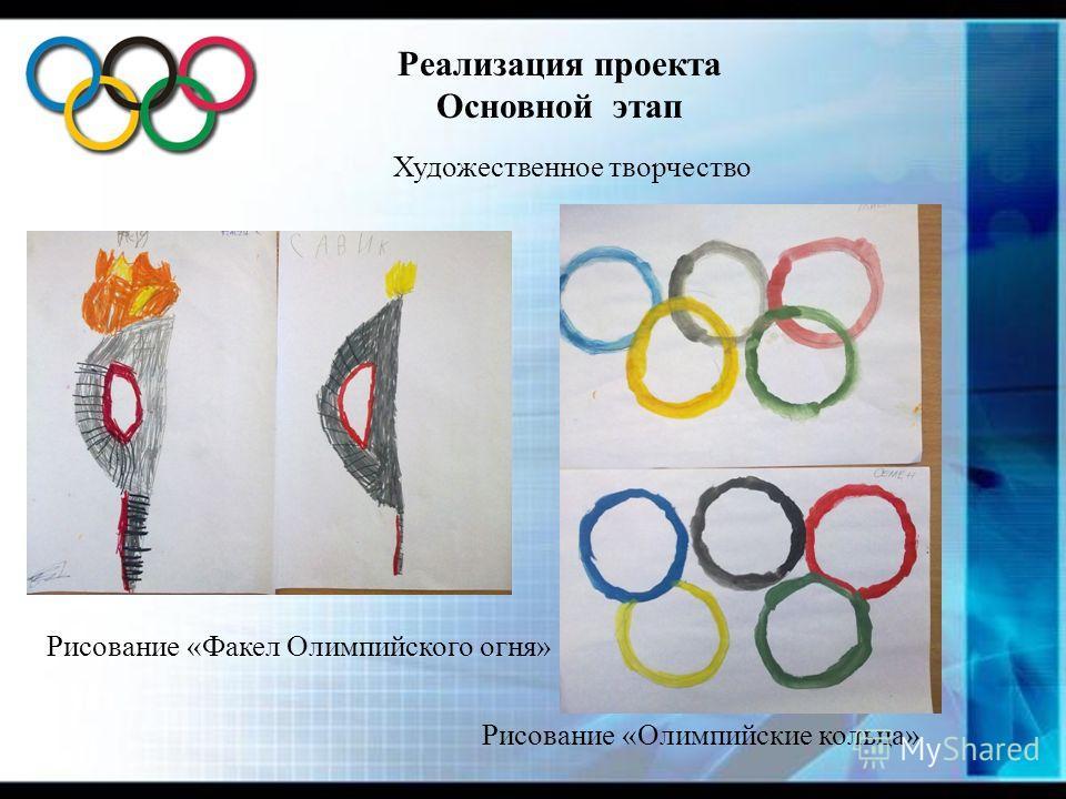 Реализация проекта Основной этап Художественное творчество Рисование «Факел Олимпийского огня» Рисование «Олимпийские кольца»