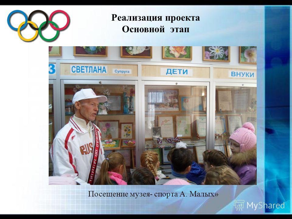 Реализация проекта Основной этап Посещение музея- спорта А. Малых»