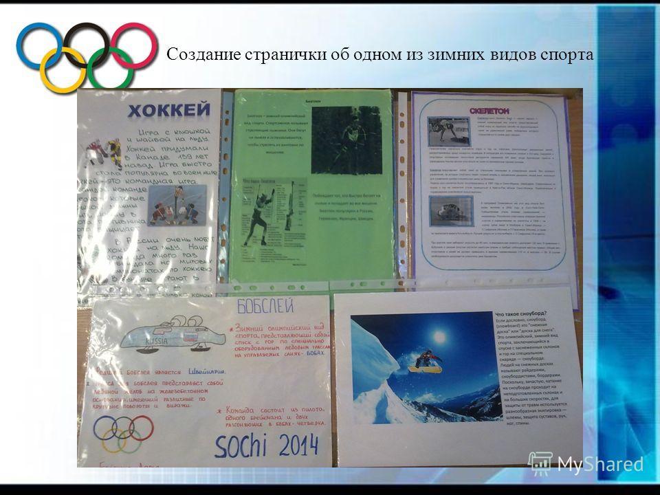 Создание странички об одном из зимних видов спорта