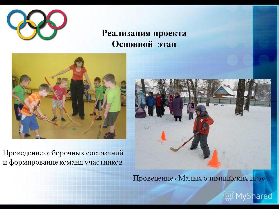 Реализация проекта Основной этап Проведение отборочных состязаний и формирование команд участников Проведение «Малых олимпийских игр»