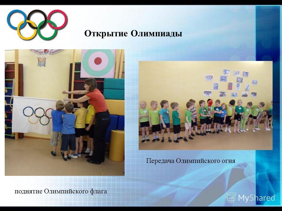 Открытие Олимпиады поднятие Олимпийского флага Передача Олимпийского огня
