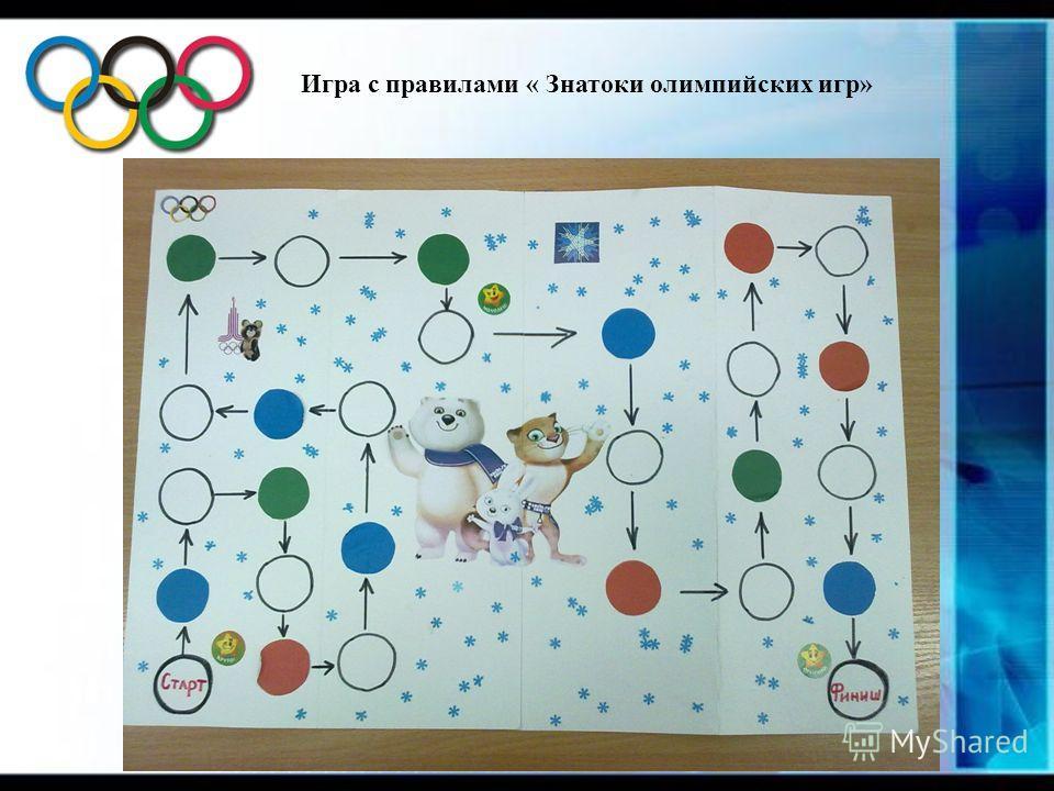 Игра с правилами « Знатоки олимпийских игр»
