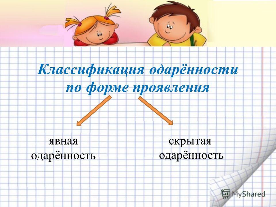 Классификация одарённости по форме проявления явная одарённость скрытая одарённость